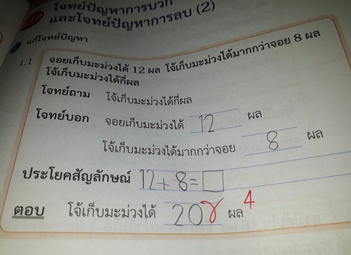 5 bai toan tieu hoc gay nao loan mxh quoc te, tranh cai khong co hoi ket - 3