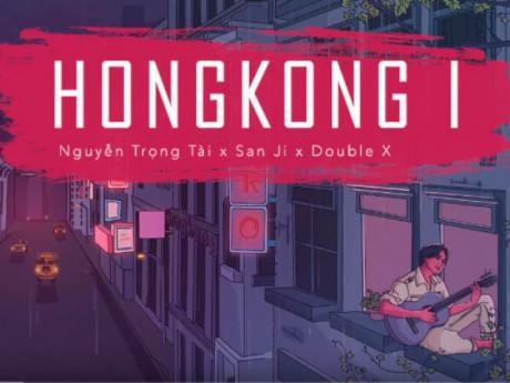 Ra mắt bản R&B, liệu Hongkong1 có gây sốt lại trong cộng đồng nhạc Việt?